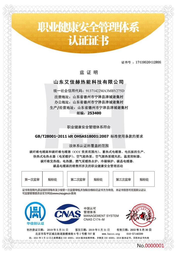 {快热式电热水器职业健康安全管理体系认证证书