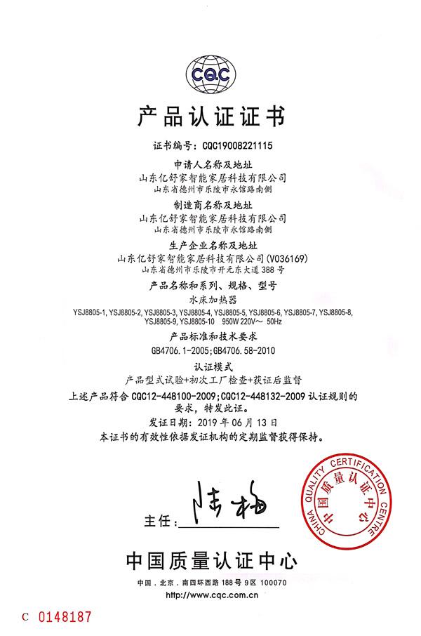 {水床加热器CQC产品认证证书