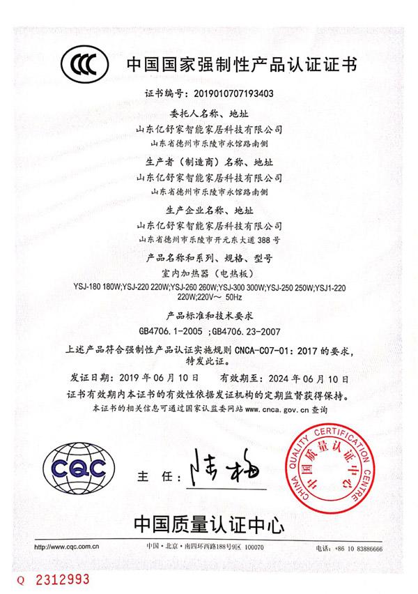 {室内加热器(电热板)CCC认证证书