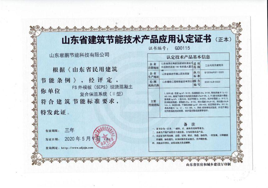 {山东君鹏节能科技有限公司的山东省建筑节能技术产品认定证书