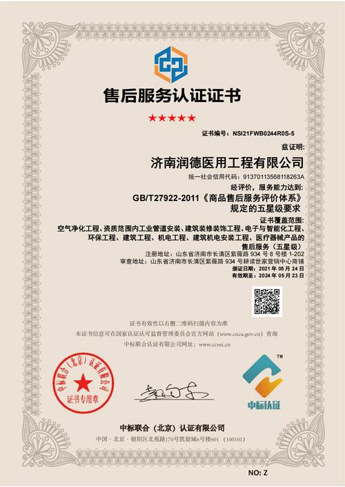 {山东净化工程公司喜获售后服务认证证书(中英文版)