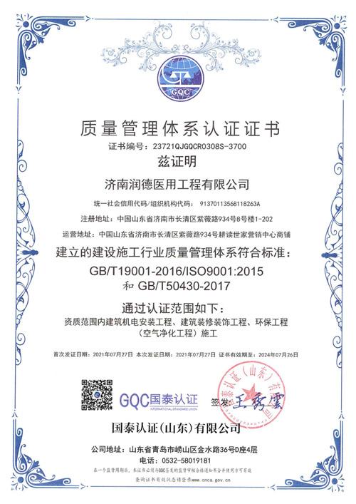 {祝贺润德净化工程公司喜获CQC认证-质量管理体系认证证书