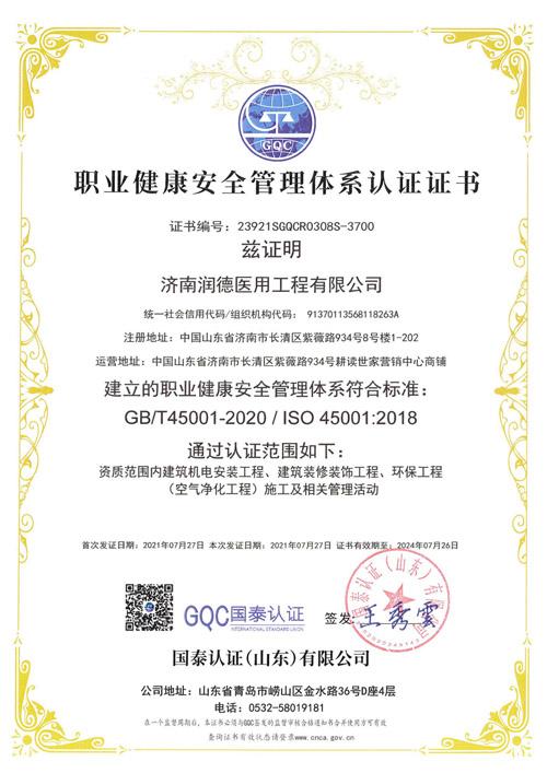{润德医用工程公司获CQC认证之职业健康管理证书