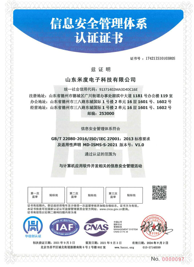 {山东米度电子科技有限公司顺利通过并领取信息安全管理体系认证证书