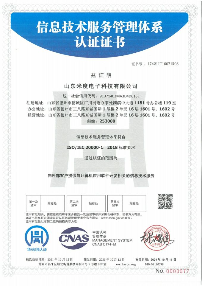 {山东德州软件开发公司顺利通过信息技术服务管理体系认证证书